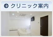 名古屋市熱田区のなかやまクリニックのご紹介