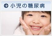 小児の糖尿病