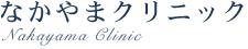 藤井クリニック